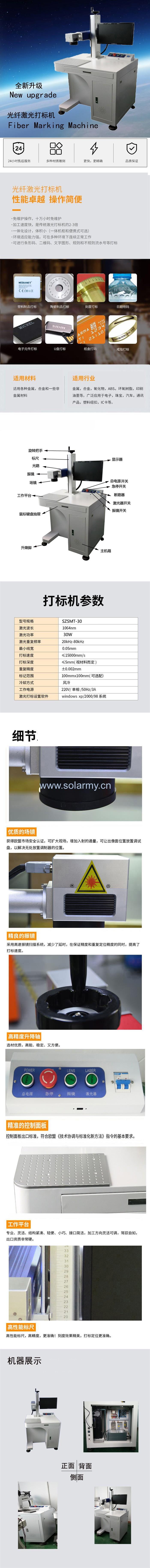 30W标准机光纤中文.jpg