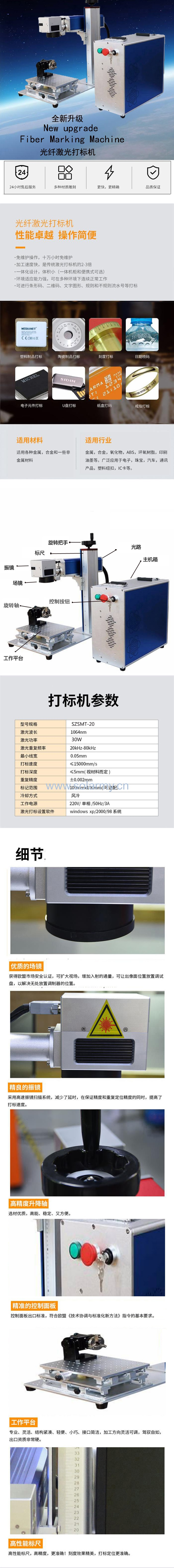 20W桌面机光纤中文.jpg